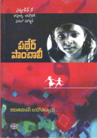 ** Pather Panchali Thumb Image **